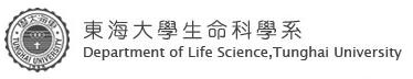 東海大學生命科學系