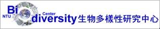 國立台灣大學生物多樣性研究中心